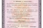 Лицензия МКРФ №00159 :: Лист 1