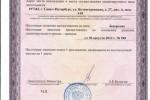 Лицензия МКРФ №00159 :: Лист 2